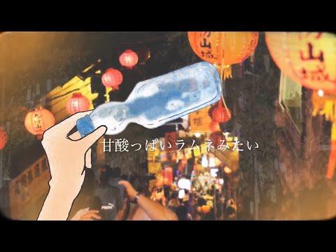 優利香『ノスタルジーラムネ』OfficialMusicVideo/full