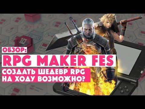 ОБЗОР RPG MAKER FES • Создать шедевр RPG на ходу возможно? Нет.