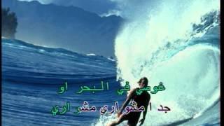 Ini Khayartooki (Kathem El Saher) karaoke