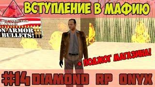 Diamond RP Onyx 14 Вступление в мафию SAMP