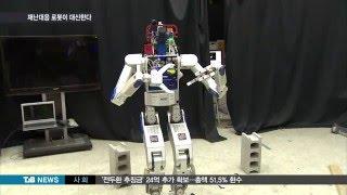 [TJB 뉴스](R)재난대응 로봇이 대신한다