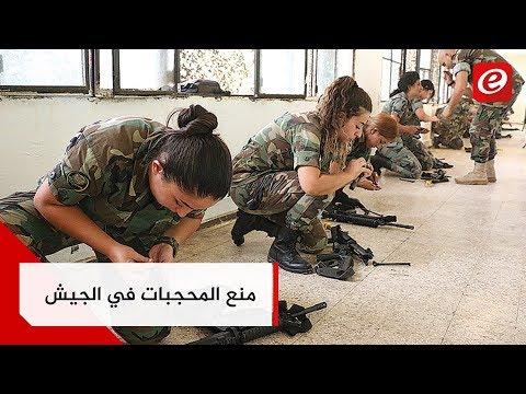 """منع المحجبات من التطوع بالجيش يحرّك مسؤولي السياسة: """"لا نص دستوري على قرار المنع"""""""