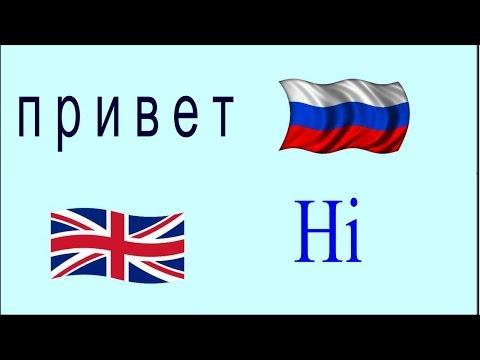 знакомство с русско -говорящими иностранцами