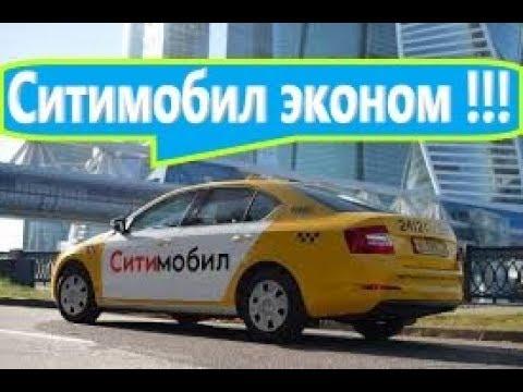 Ситимобил батл такси. 10 часов работы в экономе.Таксипортация Москва 2019. Бородач.
