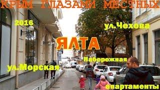 Ялта | ул.Чехова, Морская, Набережная | Крым