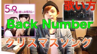 『歌い方シリーズ』How to sing-  Back Number  クリスマスソング!!(5→9〜私に恋したお坊さん〜)主題歌