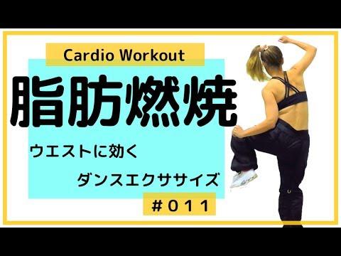 【家で脂肪燃焼】ウエスト引き締め・簡単ダンスエクササイズ・エアロビスタイルHiLo