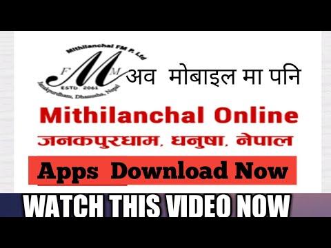 mithilanchal fm 105 mhz|मिथिला अञ्चल एफ.एम  अब मोबाइल मे