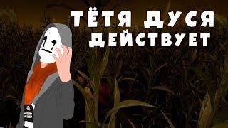 Dead by Daylight - МЕДСЕСТРА ПРОТИВ СУРВОВ В КУКУРУЗЕ