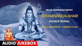 Shivananda Lahari Jukebox | Adi Shankaracharya | Chinmaya.M.Rao | Sanskrit Devotional Songs