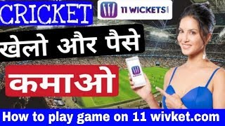 Cricket खेलो और पैसा कमाओ फ्री में |how to play online game and earn realmony |#specialtech
