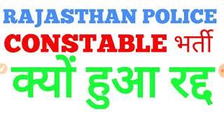 Rajasthan police constable Bharti Hui Radd ?? Rajasthan police constable Bharti latest news