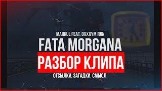РАЗБОР КЛИПА. Markul feat Oxxxymiron  - FATA MORGANA / ОТСЫЛКИ / ЗАГАДКИ / СМЫСЛ