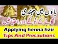 Applying Henna Hair Tips And Precautions | Mehndi For Hair | Cool Henna | Hair Mehndi Tips In Hindi