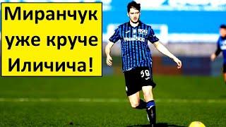 Миранчук играет лучше Иличича мнение в Италии