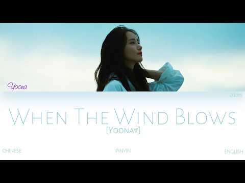 [CHI PIN ENG] YOONA (윤아) - When The Wind Blows (Chinese Ver.) (Color Coded Lyrics)