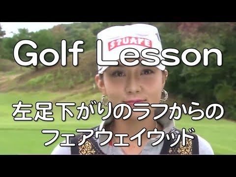 Golf Lesson 171007 左足下がりのラフからのフェアウェイウッド