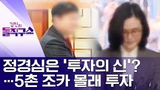 정경심은 '투자의 신'?…5촌 조카 몰래 투자 | 김진…
