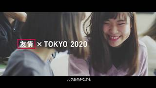 東京2020大会ボランティア募集PR映像(概要紹介)