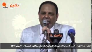 يقين | علاء الاسواني : هناك ضغوط علي ممدوح حمزة بسبب استضافة الندوة