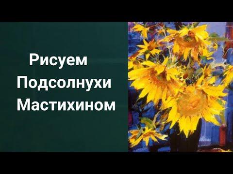 ПИРОЖКИ МАСЛОМ Сергей Никифоров 09 02 2017г |  РИСУЕМ ОНЛАЙН |