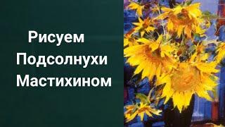 ПОДСОЛНУХИ Екатерина Седова. 07.02.2017г  | РИСУЕМ ОНЛАЙН |