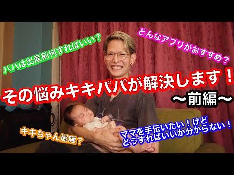 【前編】出産前のパパにもおすすめアプリなどなど【子育て】