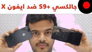 جالكسي +S9 ضد الايفون X .. المقارنة الشاملة!  🔥