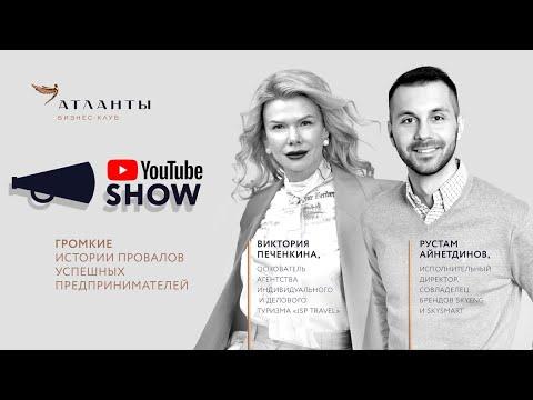 F*CK UP SHOW: Громкие истории провалов успешных предпринимателей / Цена гордыни €500 000