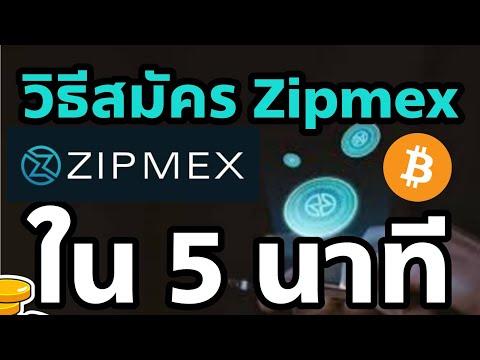 สมัครกระเป๋าบิทคอยน์(Bitcoin) Zipmex ใน 5 นาที อย่างละเอียด ปี 2021 ใหม่ล่าสุด ฟรี!