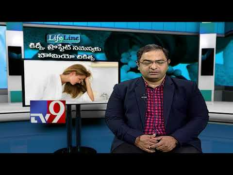 kidney-prostate-problems-homeopathic-treatment-lifeline-tv9