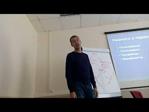 Немного о терминах.1 Тренинг профайлер-верификатор мастер группа 2017