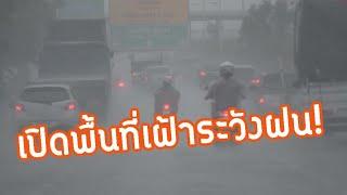 เช็คเลย! ตำบล อำเภอ จังหวัด โดนฝนเสี่ยงพายุฤดูร้อน!