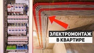 МОНТАЖ ЭЛЕКТРИКИ в квартире | Электропроводка в новостройке