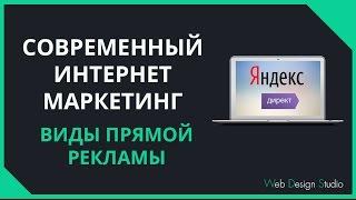 видео виды интернет рекламы