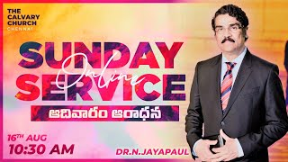 #Live (16 ఆగష్టు 2020) #drjayapaul #sunday ఆదివారం ఆరాధన   Dr Jayapaul
