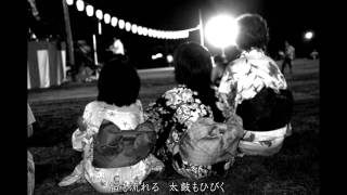 子供盆踊り唄 Bon-Odori song for children in Hokkaido,Japan
