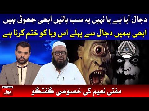 Fitna e Dajjal ki Haqeeqat By Mufti Naeem