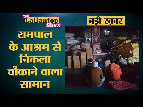ज़मीन फाड़कर निकलने वाले Rampal के चमत्कार का सच | The Lallantop