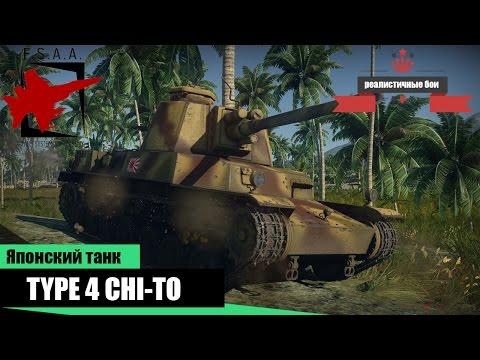 Японский танк Чи-То - War Thunder