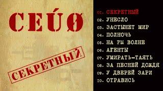 Сейф - Секретный (2000) Remastered 2020 full album