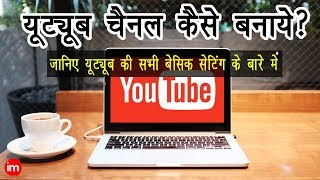 How to Make a YouTube Channel in Hindi | By Ishan