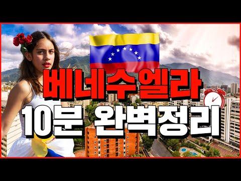 베네수엘라 10분 완벽정리