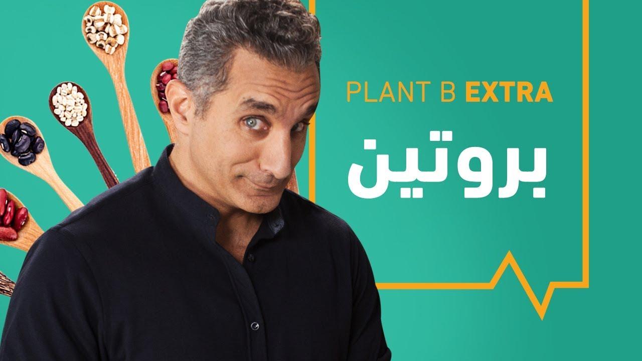 Plant B الحلقة السادسة  البروتين - Protein
