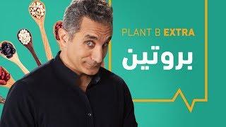 Plant B الحلقة السادسة | البروتين - Protein