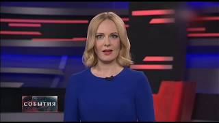 Программа События на ТВЦ. Дневные новости 21.08.17