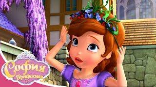 София Прекрасная - Серия 3 Сезон 4 - Корона изобилия | Мультфильм Disney
