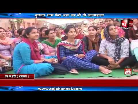 Khalsa College News Amritsar | Tej Channel