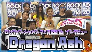ロックインジャパンフェスティバル2016で Dragon Ashのみんなにインタビ...