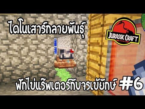 มายคราฟ ไดโนเสาร์ jurassic craft #6 [บักกัน] : โอ้ว !! ไดโนเสาร์กลายพันธุ์ feat. จิมมี่